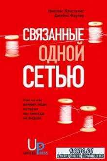 Николас Кристакис, Джеймс Фаулер - Связанные одной сетью. Как на нас влияют люди, которых мы никогда не видели (2011)