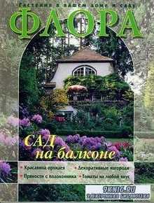 Флора №1 1996