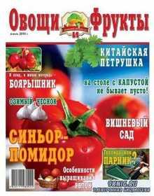 Овощи и фрукты №1 2010