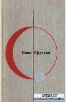 Иван Ефремов - Собрание сочинений (88 произведений) (1944-2016)