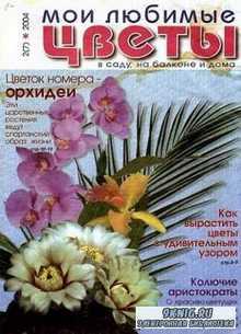 Мои любимые цветы №2 2004