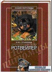 Наталья Сухинина - Ротвейлер (2005)