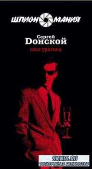 Шпиономания (13 книг) (2008-2009)