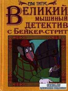 Ева Титус - Великий мышиный детектив с Бейкер-стрит (1995)