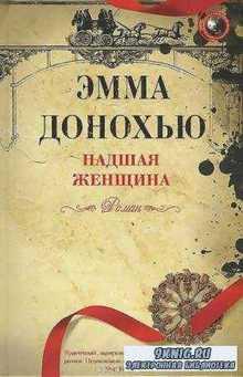 Мировая сенсация (29 книг) (2012-2016)