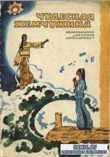 Чудесная жемчужина (1980)