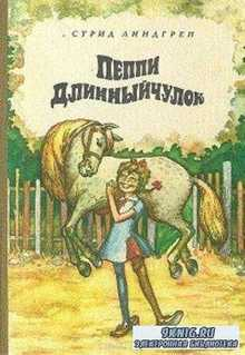 Линдгрен Астрид - Пеппи Длинныйчулок (1980)
