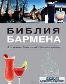 Евсевский Ф. - Библия бармена. Всё о напитках. Барная культура. Коктейльная ...