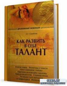 Самойлов А.Г. - Как развить в себе талант (2010)