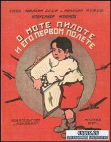 Изюмов А. - О Моте пилоте и его первом полете (1927)