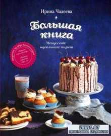 Чадеева И. В. - Искусство идеального пирога. Большая книга (2016)