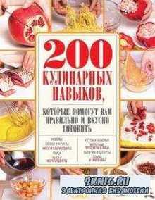 Сидорова А. - 200 кулинарных навыков, которые помогут вам правильно и вкусно готовить (2016)