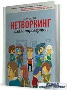 Зак Д. - Нетворкинг для интровертов (2012)