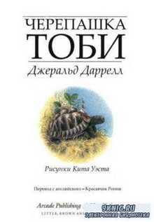 Джеральд Даррелл - Черепашка Тоби (1991)