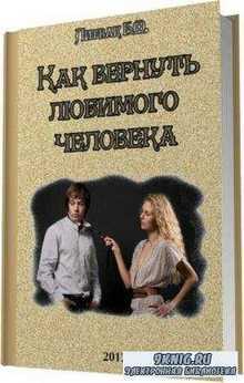 Литвак Б.М. - Как вернуть любимого человека (2012)