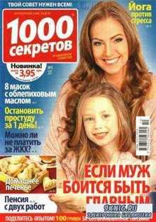 1000 секретов №5  (март /  2017) Украина