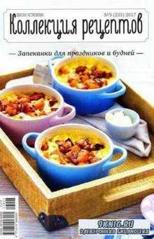 Школа гастронома. Коллекция рецептов №3 (225) (2017)