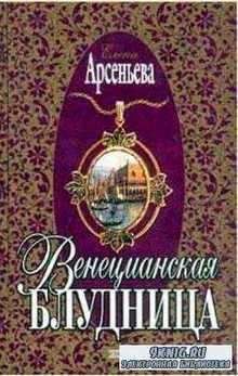 Русский любовно-авантюрный роман (27 книг) (2000-2003)