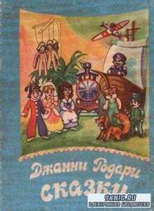 Родари Джанни - Сказки (1992)