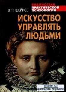 Шейнов В.П. - Искусство управлять людьми (2004)