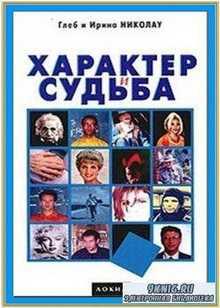 Николау Г., Николау И. - Характер и судьба: Определи, к какому из 16 типов людей ты относишься (2003)
