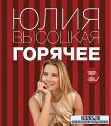 Высоцкая Ю. А. - Горячее (2012)