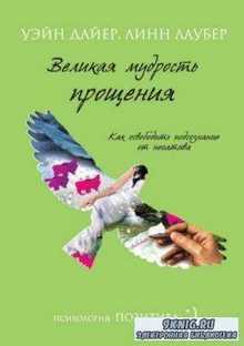 Дайер У., Лаубер Л. - Великая мудрость прощения. Как освободить подсознание от негатива (2012)