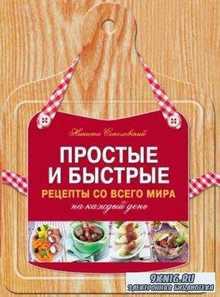 Никита Соколовский - Простые и быстрые рецепты со всего мира на каждый день (2012)