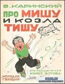 Каринский В. - Про Мишу и козла Тишу (1927)