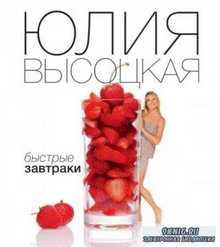 Высоцкая Ю. А. - Быстрые завтраки (2012)
