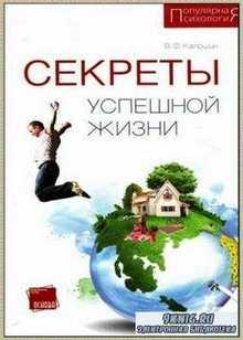 Калошин В.Ф. - Секреты успешной жизни (2011)