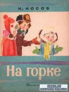 Носов Николай Николаевич - На горке (1963)
