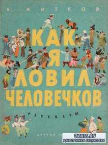 Житков Борис Степанович - Как я ловил человечков (1963)
