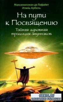 Максимиллиан де Лафайет, Илиль Арбель - На пути к Посвящению: Тайная духовная традиция ануннаков (2012)