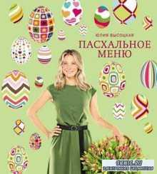 Высоцкая Ю. А. - Пасхальное меню (2015)
