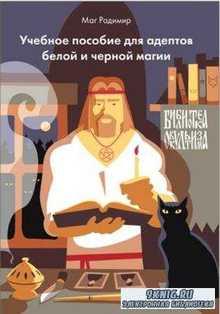 Маг Радимир (Базарнов А.А.) - Учебное пособие для адептов белой и черной магии (2013)