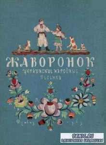 Конашевич Владимир Михайлович - Жаворонок. Украинские народные песенки (1963)