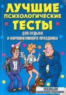 Лагутина Т.В. - Лучшие психологические тесты для отдыха и корпоративного праздника (2008)