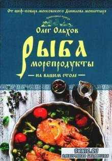 Олег Ольхов - Кулинария. Православная трапеза (3 брошюры) (2017)