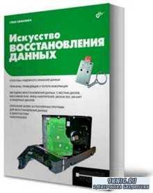 Сенкевич Г. Е. - Искусство восстановления данных (2011)