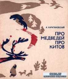 Харитановский Александр Александрович - Про медведей, про китов (1967)