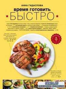 Анна Гидаспова - Время готовить быстро! Для тех, кому некогда (2017)