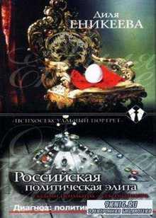 Еникеева Д. - Диагноз: политик. Российская политическая элита глазами психиатра-сексопатолога (2004)