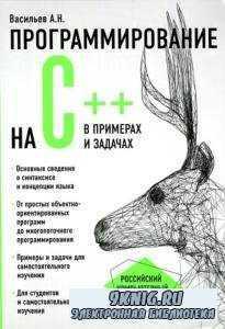 Васильев А.Н. - Программирование на C++ в примерах и задачах (2017)