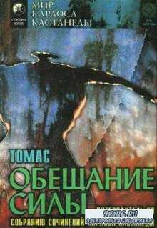 Томас - Обещание силы (1996)