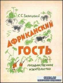 Заяицкий С.С. - Африканский гость (1927)