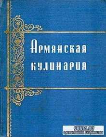 Пирузян А.С. - Армянская кулинария (1960)