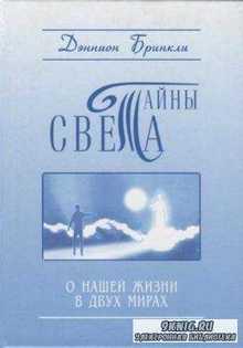 Бринкли Д., Бринкли К. - Тайны Света. О нашей жизни в двух мирах (2005)