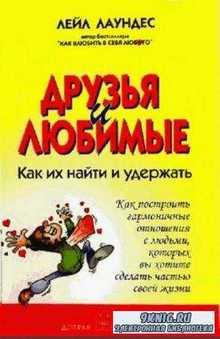 Лаундес Лейл - Друзья и любимые: как их найти и удержать (2007)
