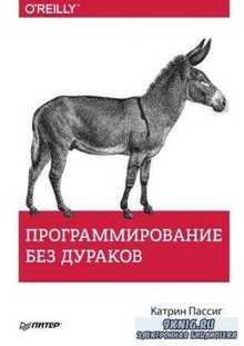 Пассиг К., Яндер Й. - Программирование без дураков (2017)